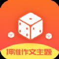 作文素材公社app