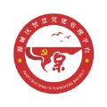 源城区智慧党建App