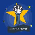 AudioLab变声器App