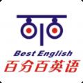 百分百英语app