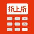 折上折用户版app下载手机版