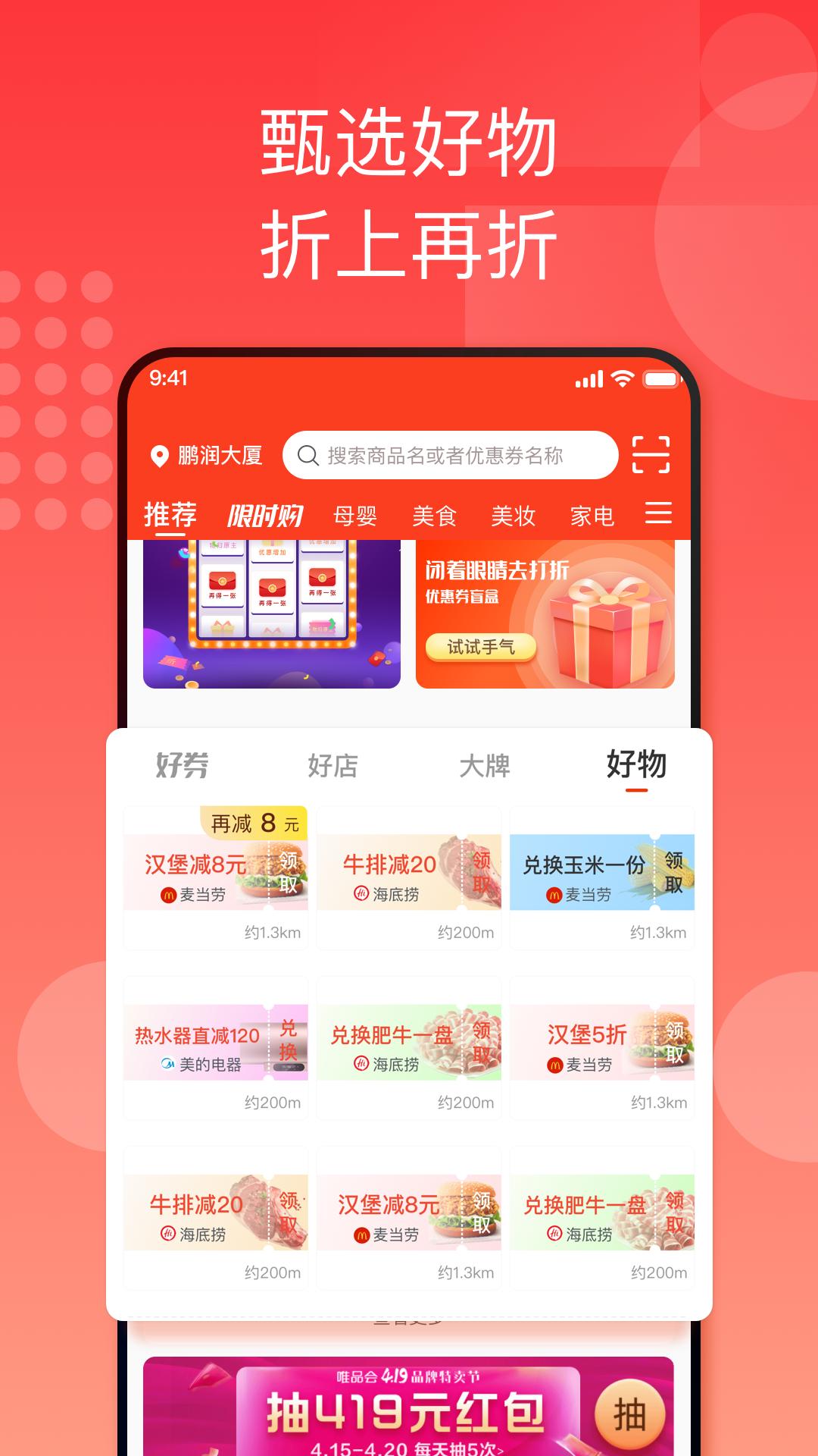 折上折用户版app下载手机版图片1