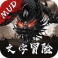 热血霸业mud游戏