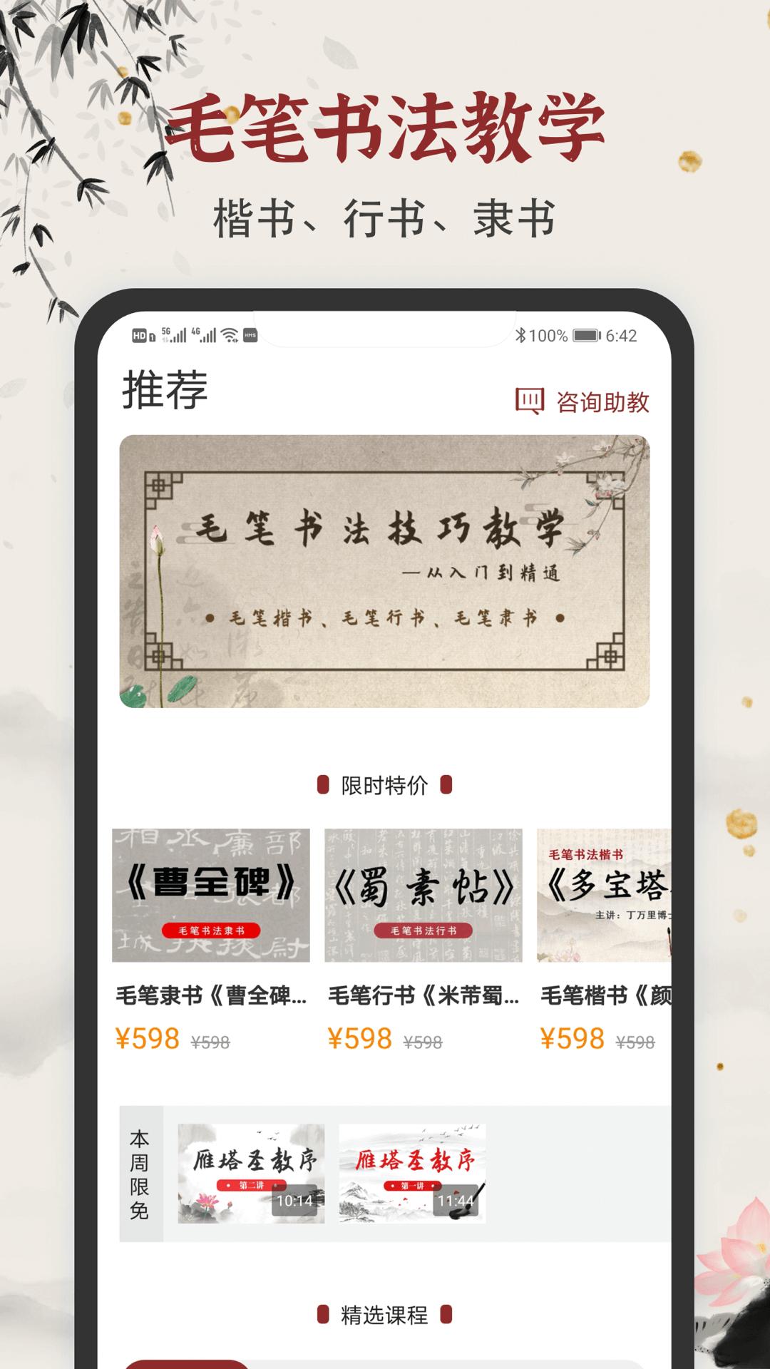 毛笔书法练字app官方版图片1