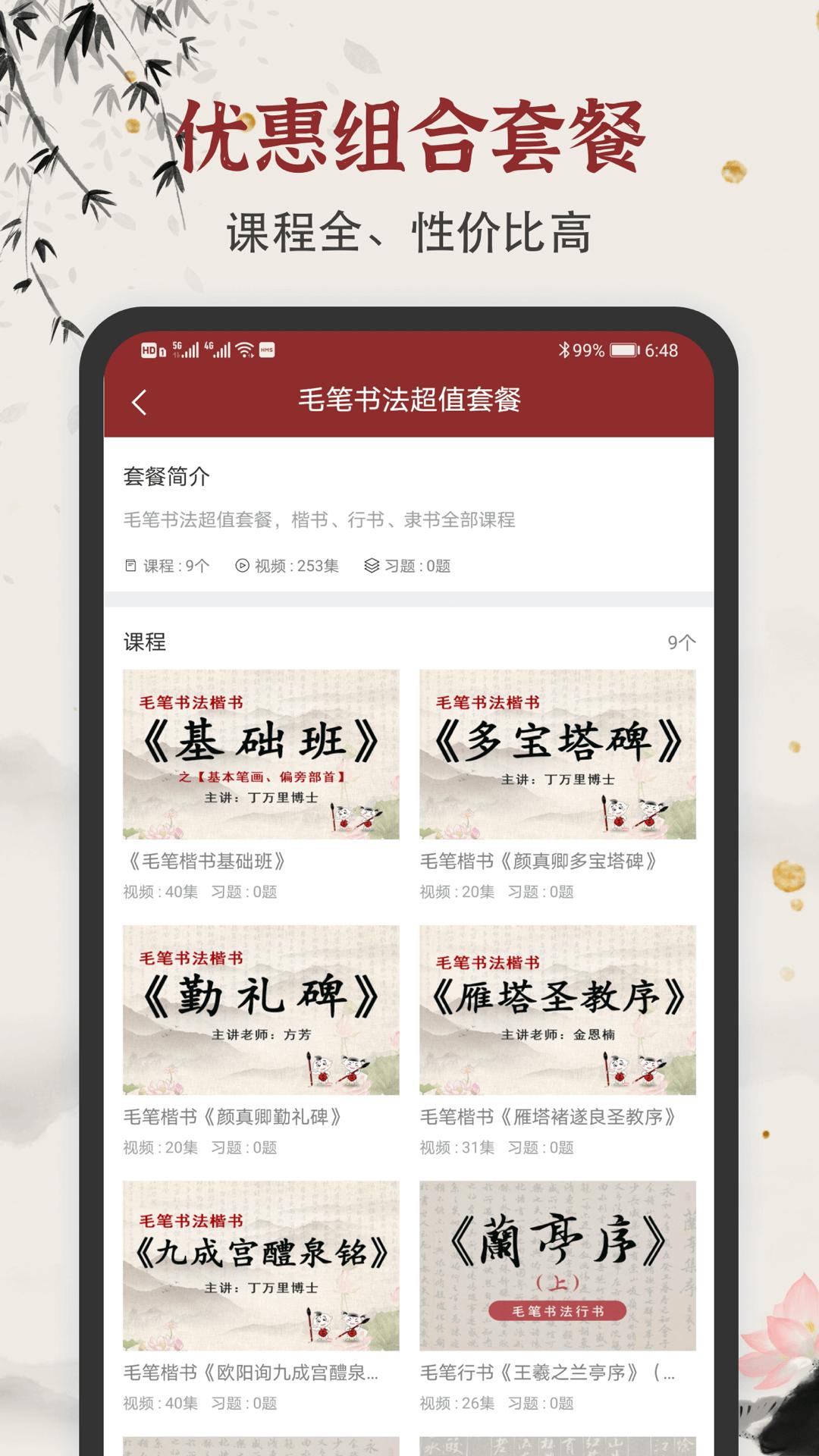 毛笔书法练字app官方版