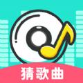 大师猜歌app下载红包版