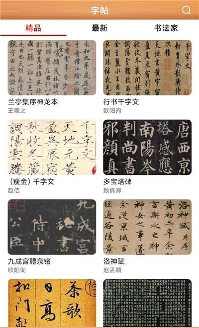 书法练字神器App官方版图片1