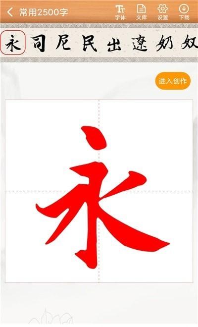 书法练字神器App官方版