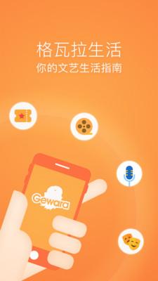 格瓦拉生活网下载app最新版图2: