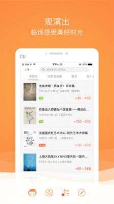 格瓦拉生活网下载app最新版图1: