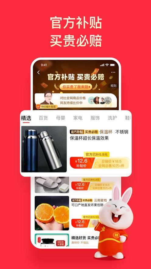 淘特特价版app下载安装图片1