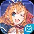 公主链接ReDive游戏官方网站下载正式版