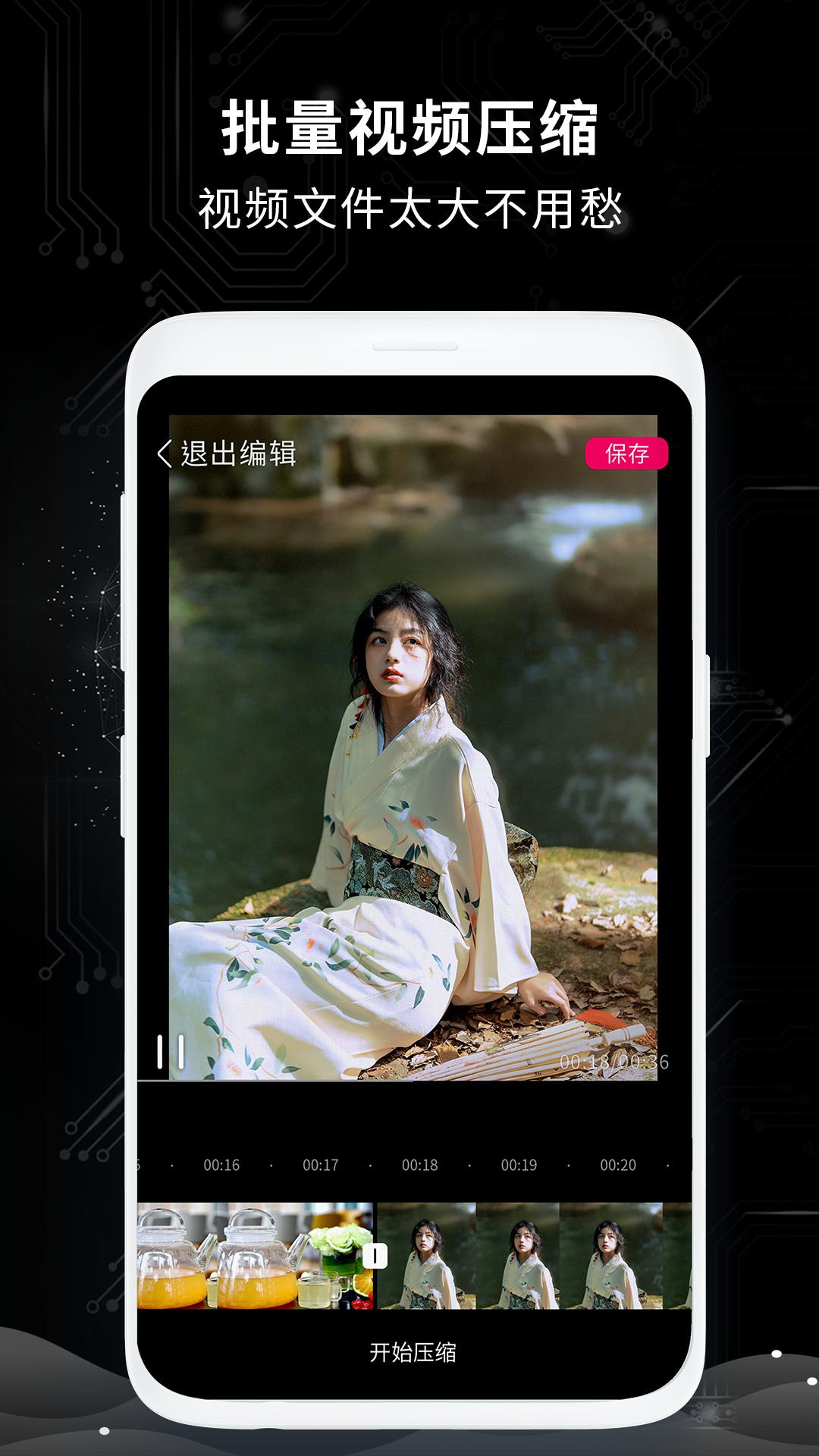 全能剪辑王软件下载手机版图片1