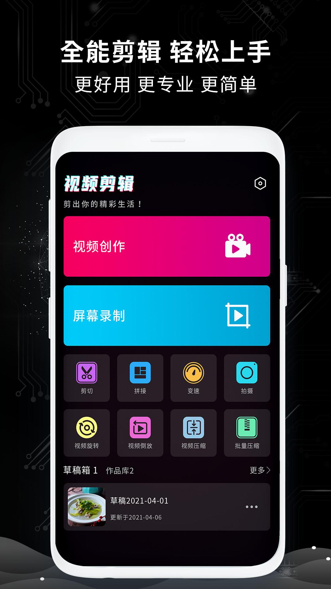 全能剪辑王软件下载手机版