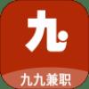 九九兼职App