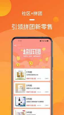 熊猫拼电商平台APP官方版