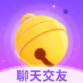 铃铛交友App