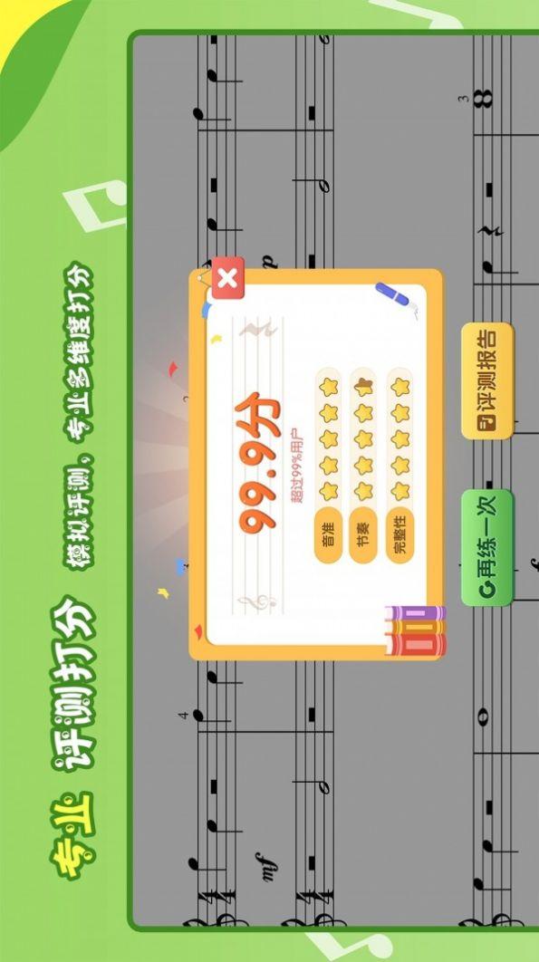 爱优蛙AI智能钢琴陪练APP安卓版图片1