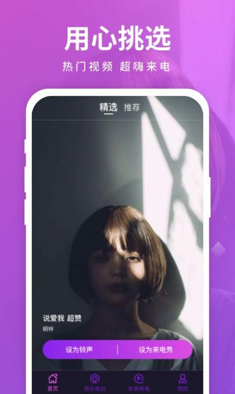 来电聚宝盆app免费版图2:
