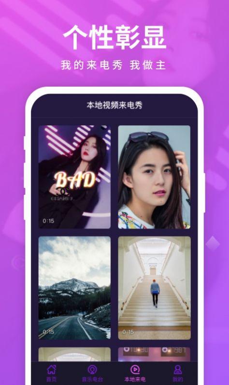 来电聚宝盆app免费版图1:
