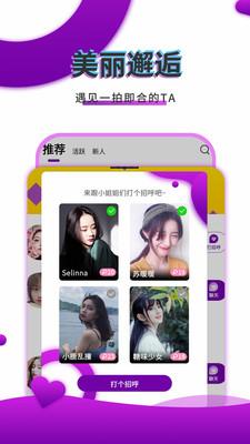 寞友聊app下载最新版