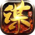奇谋定天下计定九州手游官方安卓版 v1.0