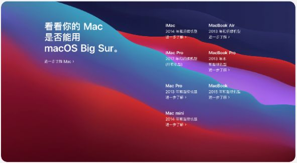 macOS Big Sur 11.5 Beta2开发者预览版升级