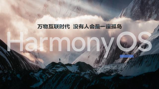 华为鸿蒙系统升级时间表:HarmonyOS 2升级名单一览[多图]