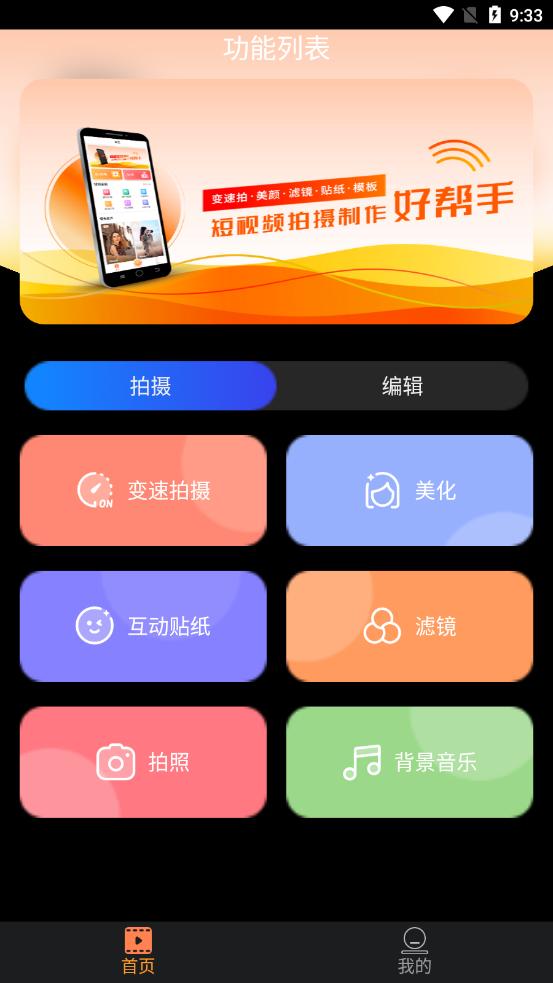 微视频号制作app下载官方版图片1