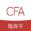 CFA随身学APP客户端