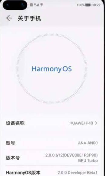 华为鸿蒙系统怎么安装?HarmonyOS2升级安装教程[多图]