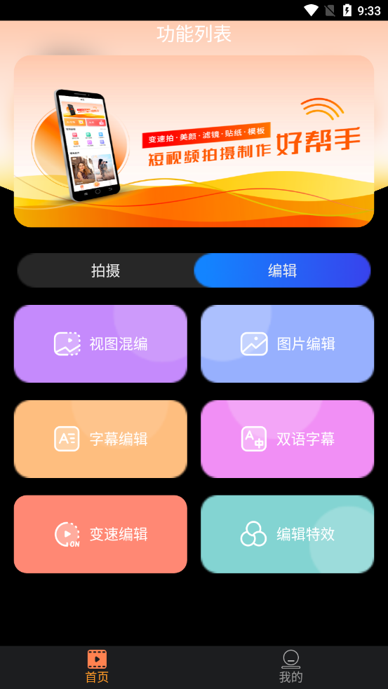 微视频号制作app下载官方版