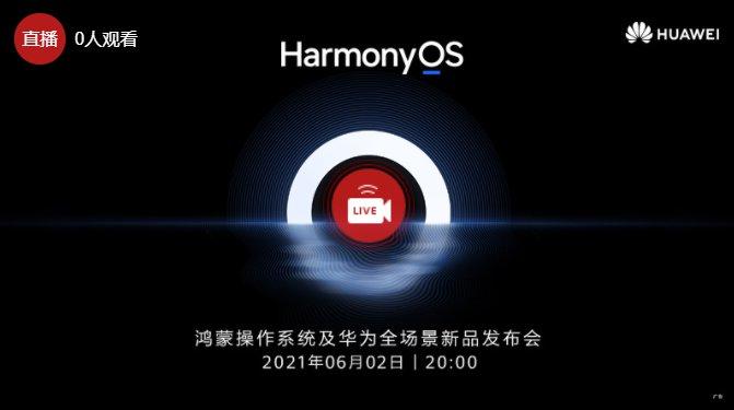 鸿蒙os6月2日直播回放地址入口:华为HarmonyOS 2系统发布会内容大全[多图]