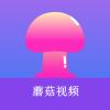 蘑菇小视频app
