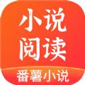 番薯免费小说app免费版