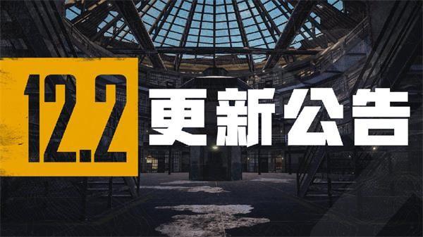 绝地求生12.2版更新了什么?Pubg第12季第二轮更新公告[多图]