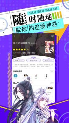 神漫画斗罗大陆漫画app最新正版图3: