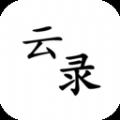 云录app