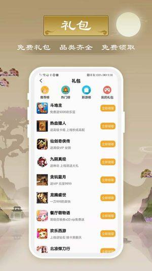 千游游戏盒下载最新版图片1