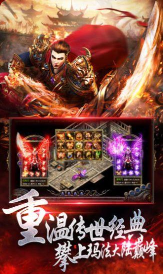 雄霸武神之攻速传奇手游官方安卓版图片1