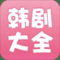 韩剧大全app下载安装最新版