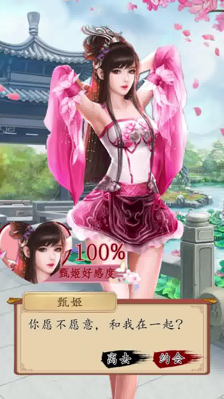 百媚三国手游官方版图片1