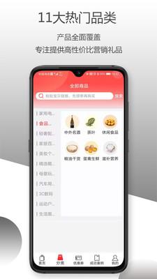 奢品堂app官方下载最新版图片1
