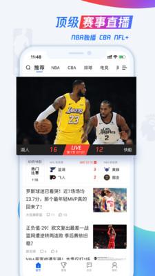 腾讯体育视频直播app下载安装免费最新版图片1