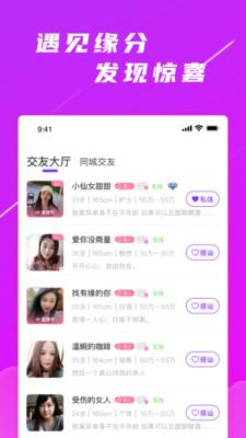 遇恋app交友平台最新版下载图片1