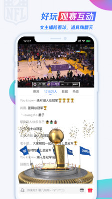 腾讯体育视频直播app下载安装免费最新版
