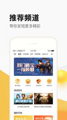 掌上道聚城app官方下载最新版2021