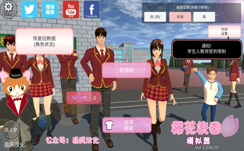 樱花校园模拟器2021年6月最新版本