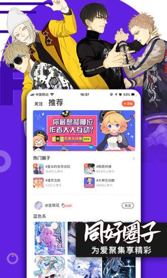 腾讯动漫app免费下载安装官方版