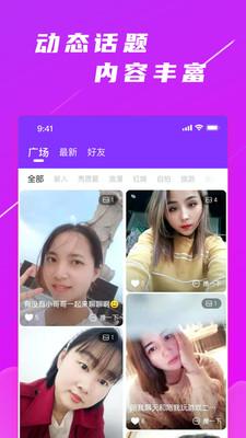 遇恋app交友平台最新版下载